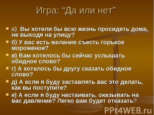 """Игра: """"Да или нет"""" а) Вы хотели бы всю жизнь просидеть дома, не выходя на улицу?"""