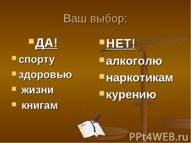 Ваш выбор: ДА!спортуздоровью жизни книгам НЕТ!алкоголюнаркотикамкурению
