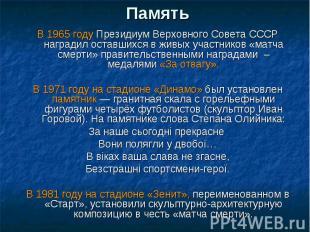 Память В 1965 году Президиум Верховного Совета СССР наградил оставшихся в живых