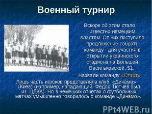 Военный турнир Вскоре об этом стало известно немецким властям. От них поступило