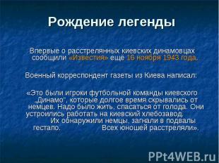 Рождение легенды Впервые о расстрелянных киевских динамовцах сообщили «Известия»