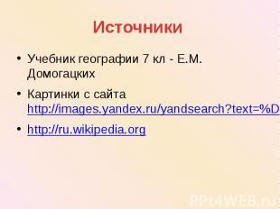 Источники Учебник географии 7 кл - Е.М. ДомогацкихКартинки с сайта http://images