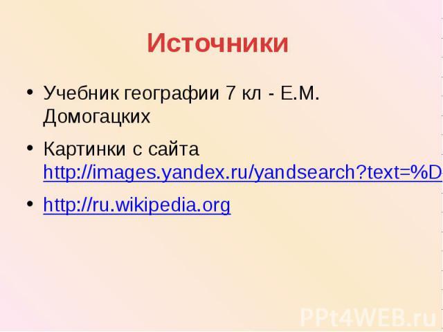 Источники Учебник географии 7 кл - Е.М. ДомогацкихКартинки с сайта http://images.yandex.ru/yandsearch?text=%D0%B0%D0%B2%D1%81%D1%82%D1%80%D0%B0%D0%BB%D0%BE%D0%BF%D0%B8%D1%82%D0%B5%D0%BA%D0%B8&uinfo=ww-1349-wh-578-fw-0-fh-448-pd-1http://ru.wikipedia.org