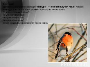 """Ведущий:Далее объявляется следующий конкурс - """"Я птичий выучил язык"""" Каждая кома"""