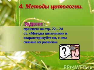 4. Методы цитологии. Задание : прочтите на стр. 22 – 24 ст. «Методы цитологии» и