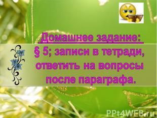 Домашнее задание: § 5; записи в тетради, ответить на вопросы после параграфа.