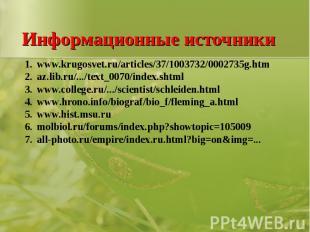 Информационные источники www.krugosvet.ru/articles/37/1003732/0002735g.htmaz.lib