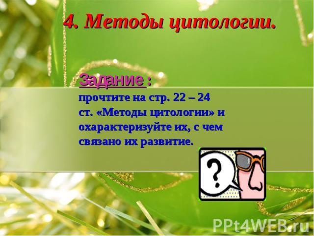 4. Методы цитологии. Задание : прочтите на стр. 22 – 24 ст. «Методы цитологии» и охарактеризуйте их, с чем связано их развитие.