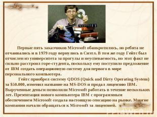 Первые пять заказчиков Microsoft обанкротились, но ребята не отчаивались и в 197