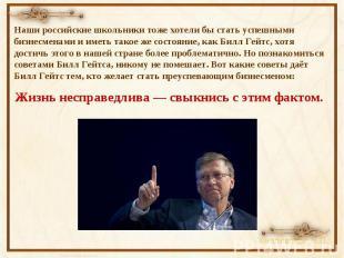 Наши российские школьники тоже хотели бы стать успешными бизнесменами и иметь та