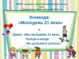 МБОУ «средняя общеобразовательная школа №4»г. Дзержинска Нижегородской областиКо