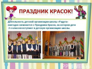 Праздник красок! Деятельность детской организации школы «Радуга» ежегодно начина