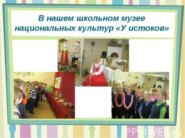 В нашем школьном музее национальных культур «У истоков»