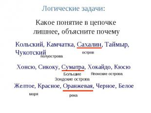 Логические задачи:Какое понятие в цепочке лишнее, объясните почемуКольский, Камч