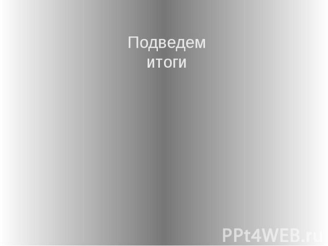 Подведемитоги