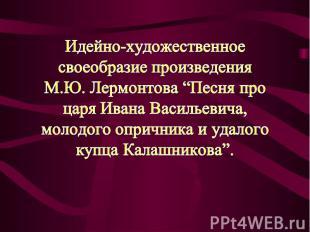 """Идейно-художественное своеобразие произведения М.Ю. Лермонтова """"Песня про царя И"""