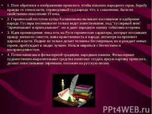 1. Поэт обратился к изображению прошлого, чтобы показать народного героя, борьбу