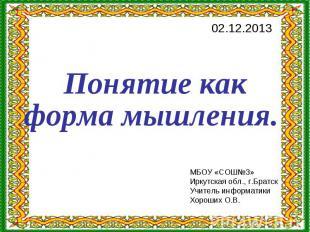 Понятие как форма мышления. МБОУ «СОШ№3»Иркутская обл., г.БратскУчитель информат
