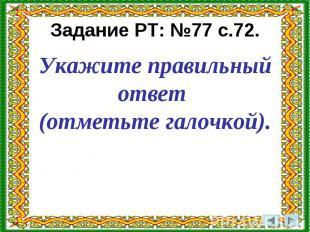 Задание РТ: №77 с.72.Укажите правильный ответ (отметьте галочкой).