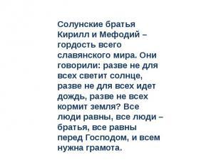 Солунские братья Кирилл и Мефодий – гордость всего славянского мира. Они говорил