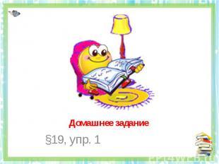 Домашнее задание §19, упр. 1