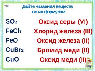 Дайте названия веществ по их формулам SO3FeCl3FeOCuBr2CuOОксид серы (VI)Хлорид ж