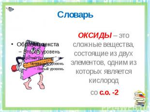 Словарь ОКСИДЫ – это сложные вещества, состоящие из двух элементов, одним из кот