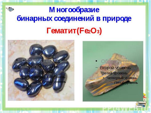Многообразиебинарных соединений в природе Гематит(Fe2O3)