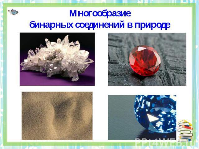 Многообразиебинарных соединений в природе