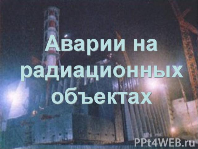 Аварии на радиационных объектах