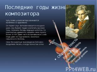 Последние годы жизни композитора Чуть позже у композитора начинаются проблемы со