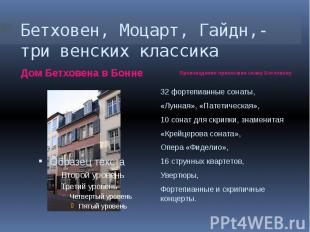 Бетховен, Моцарт, Гайдн,- три венских классика Дом Бетховена в БоннеПроизведения