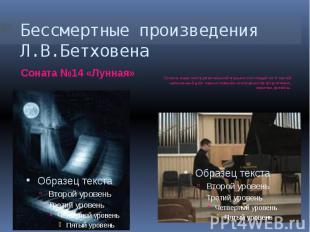 Бессмертные произведения Л.В.Бетховена Соната №14 «Лунная»Соната- жанр инструмен