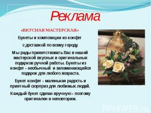 Реклама «ВКУСНАЯ МАСТЕРСКАЯ» Букеты и композиции из конфет с доставкой по всему