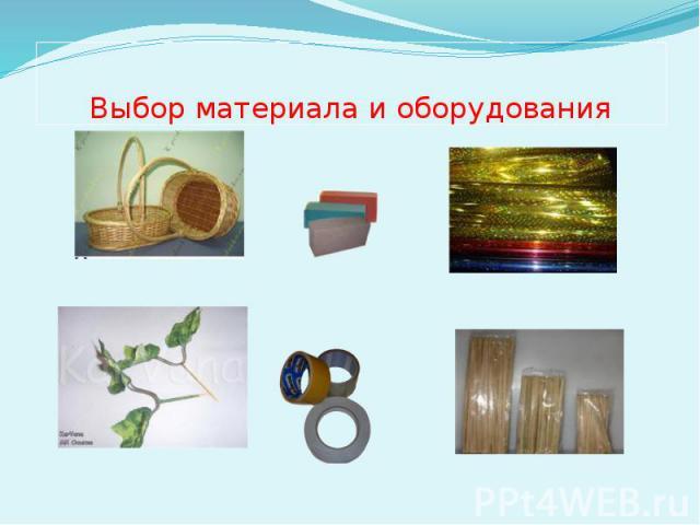 Выбор материала и оборудования