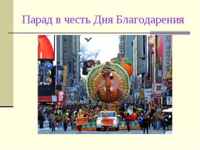 Парад в честь Дня Благодарения