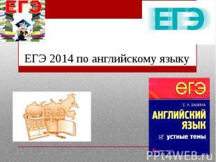 ЕГЭ 2014 по английскому языку