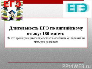 Длительность ЕГЭ по английскому языку: 180 минут. За это время учащимся предстои