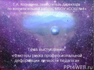 Т.А. Корчагина, заместитель директора по воспитательной работе, МБОУ «СОШ №4» Те