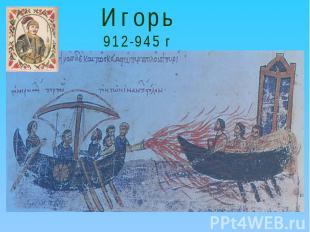 Игорь912-945 г