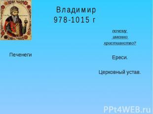 Владимир978-1015 г Печенегипочему именно христианство?Ереси.Церковный устав.