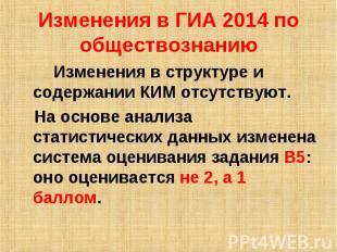 Изменения в ГИА 2014 по обществознанию Изменения в структуре и содержании КИМ от