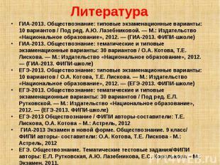 Литература ГИА-2013. Обществознание: типовые экзаменационные варианты: 10 вариан