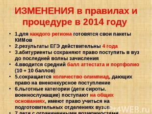 ИЗМЕНЕНИЯ в правилах и процедуре в 2014 году 1.для каждого региона готовятся сво