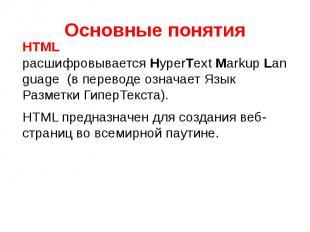Основные понятия HTML расшифровываетсяHyperTextMarkupLanguage (в переводе озн