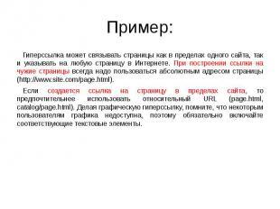 Пример: Гиперссылка может связывать страницы как в пределах одного сайта, так и