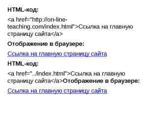 HTML-код:Ссылка на главную страницу сайтаОтображение в браузере:Ссылка на главну