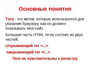 Основные понятия Тэги - это метки, которые используются для указания браузеру, к