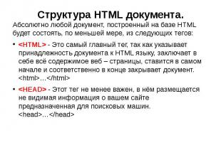 Структура HTML документа. Абсолютно любой документ, построенный на базе HTML буд