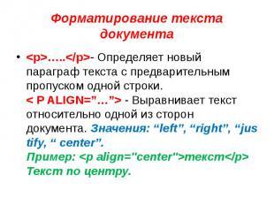 Форматирование текста документа …..- Определяет новый параграф текста с предвари